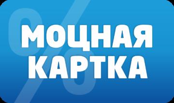 """""""Моцная картка"""" в магазинах """"ВЕЛОМАГ"""""""