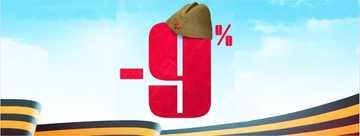 ДЕНЬ ПОБЕДЫ: -9% на ВСЕ велосипеды