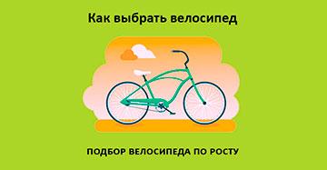 Как подобрать велосипед по росту: рекомендации